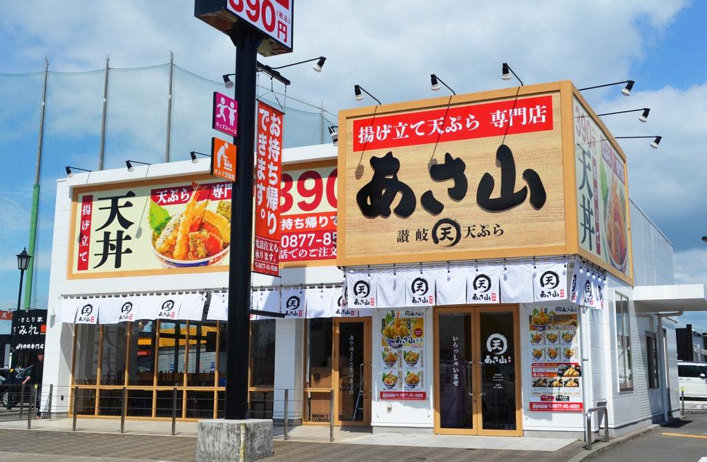 天ぷら あさ山