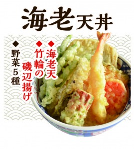 天ぷら あさ山の商品